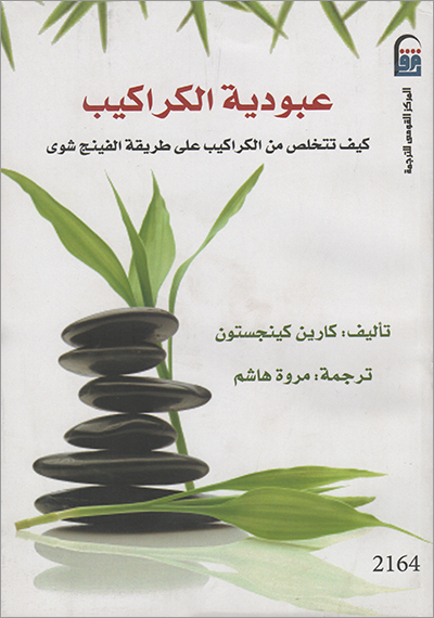 Clear Your Clutter with Feng Shui by Karen Kingston - Arabic edition