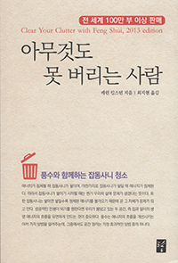 Clear Your Clutter with Feng Shui by Karen Kingston - Korean paperback edition